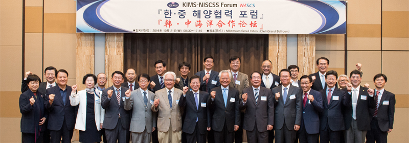 Korea-China Maritime Cooperation Forum (2016) successfully held