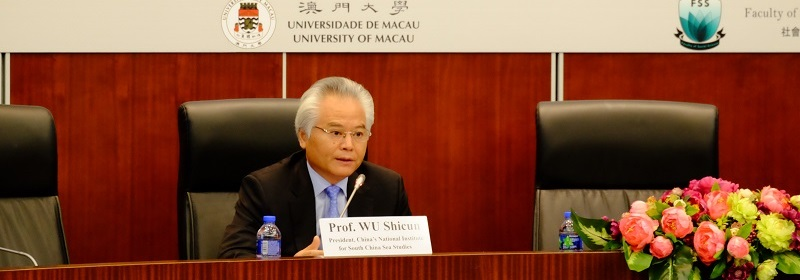 NISCSS President Wu Shicun attended international conference in Macao