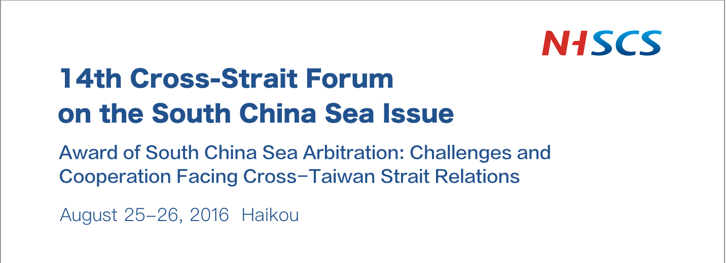 14th Cross-Strait Forum on the South China Sea Issue