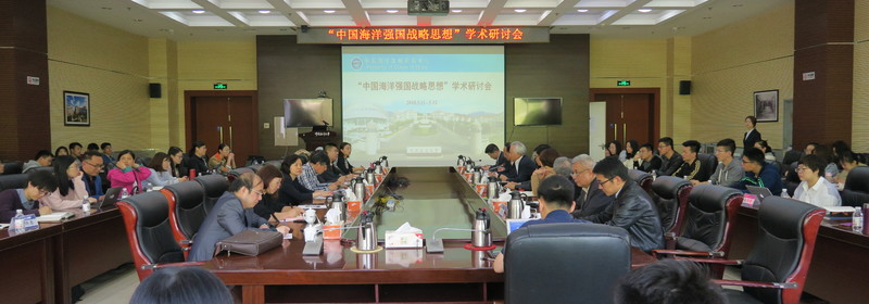 Wu Shicun Attended Workshop on Strategic Thinking of China as a Maritime Power at Ocean University of China
